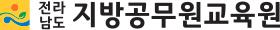 전라남도 지방공무원교육원